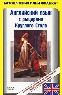 - Английский язык с рыцарями Круглого стола / King Arthur. Tales of the Round Table