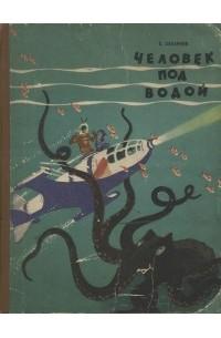 С. Сахарнов - Человек под водой