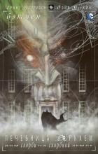 Грант Моррисон - Бэтмен. Лечебница Аркхем. Дом скорби на скорбной земле