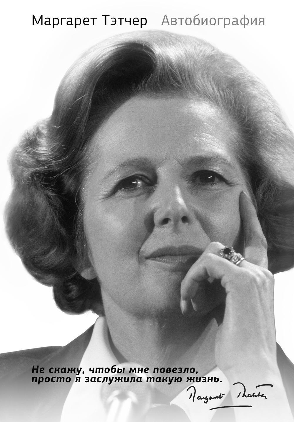 Маргарет тэтчер книги скачать бесплатно