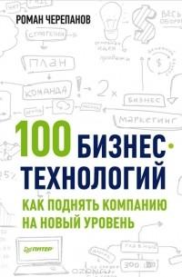 - 100 бизнес-технологий. Как поднять компанию на новый уровень