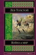 Лев Толстой - Война и мир. Том 1-2