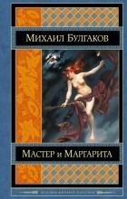 Михаил Булгаков — Мастер и Маргарита