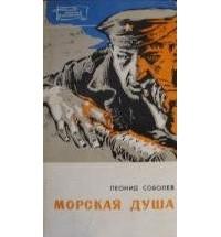 Леонид Соболев - Морская душа