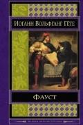 Иоганн Вольфганг Гёте - Фауст. Страдания юного Вертера (сборник)