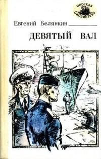 Евгений Белянкин - Девятый вал