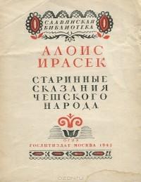 Алоис Ирасек - Старинные сказания чешского народа