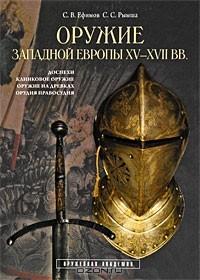 - Оружие Западной Европы XV-XVII вв. Книга 1