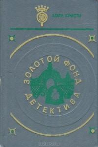 Агата Кристи - Золотой фонд детектива. Том 4 (сборник)
