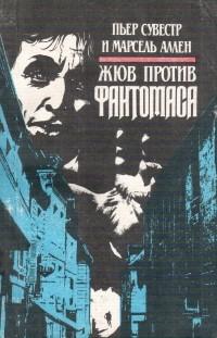 - Жюв против Фантомаса