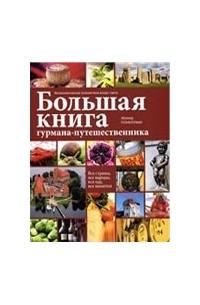 Леонид Гелибтерман - Большая книга гурмана-путешественника. Гастрономическое путешествие вокруг света