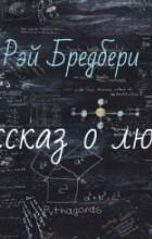 Рэй Брэдбери - Рассказ о любви