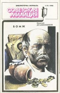 Николай Дранишников - Бомж