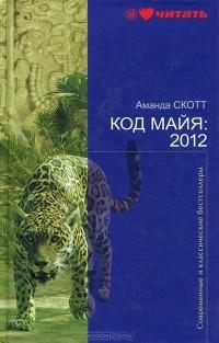 Аманда Скотт - Код Майя: 2012