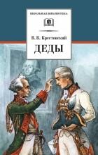 В. В. Крестовский - Деды