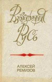 Алексей Ремизов - Взвихренная Русь