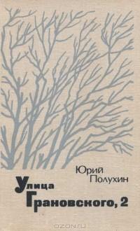 Юрий Полухин - Улица Грановского, 2