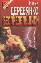 Илья Деревянко - Беспредельщики