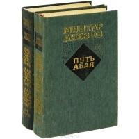 Мухтар Ауэзов - Путь Абая. В 2 томах. Том 1. Абай. Том 2. Путь Абая (комплект из 2 книг)