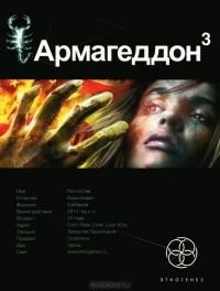 Юрий Бурносов - Армагеддон. Книга 3. Подземелья смерти