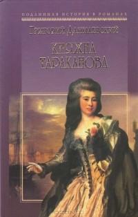 Григорий Данилевский - Княжна Тараканова