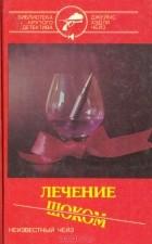 Дж. Чейз - Джеймс Хэдли Чейз. Собрание сочинений в семи томах. Том 7 (сборник)