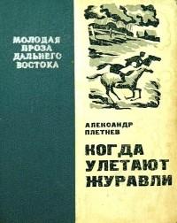 Александр Плетнев - Когда улетают журавли (сборник)