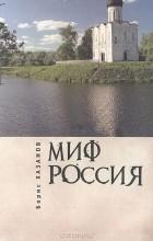 Борис Хазанов - Миф Россия