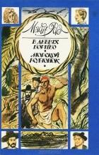 Майн Рид - В дебрях Борнео. Морской волчонок (сборник)