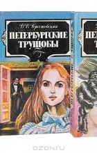 В. В. Крестовский - Петербургские трущобы (комплект из 3 книг)
