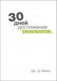J.D. Meier - 30 Days of Getting Results