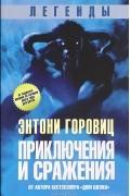 Энтони Горовиц - Легенды: Приключения и сражения