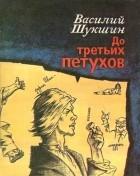Василий Шукшин - До третьих петухов