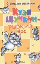 Станислав Мальцев - Кузя Щучкин - рыжий нос