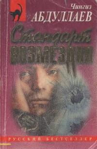 Чингиз Абдуллаев - Стандарт возмездия