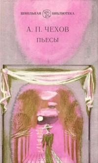 А. П. Чехов - А. П. Чехов. Пьесы (сборник)