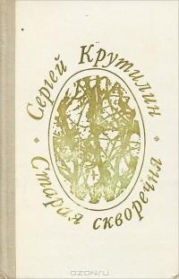 Сергей Крутилин - Старая скворечня (сборник)