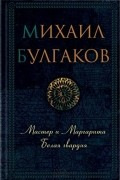 Михаил Булгаков - Мастер и Маргарита. Белая гвардия