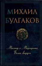 Михаил Булгаков - Мастер и Маргарита. Белая гвардия (сборник)