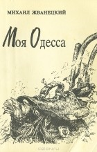 Михаил Жванецкий - Моя Одесса
