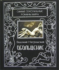 Евдокия Нагродская - Обольщение