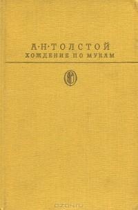 А. Н. Толстой - Хождение по мукам