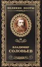 Владимир Соловьев - Великие поэты. Том 66. Мчи меня, память