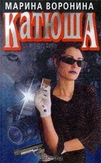 Полина дашкова читать онлайн место под солнцем