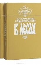 П. И. Мельников (Андрей Печерский) - В лесах (комплект из 2 книг)