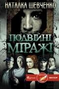 Наталка Шевченко - Подвійні міражі