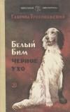 Гавриил Троепольский — Белый Бим Черное ухо