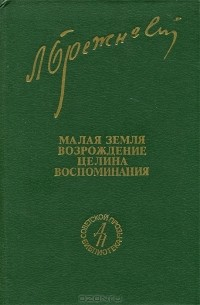 Л. И. Брежнев - Малая земля. Возрождение. Целина. Воспоминания (сборник)