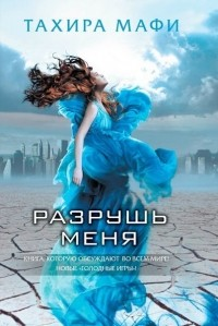 Tахира Мафи - Разрушь меня