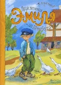 Астрид Линдгрен - Приключения Эмиля из Леннеберги
